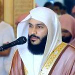 إذاعة الشيخ عبد الرحمن العوسي برواية حفص