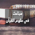 إذاعة علوم القرآن (مباحث في علوم القرآن)