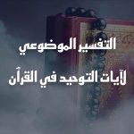 إذاعة التفسير الموضوعي لآيات التوحيد في القرآن
